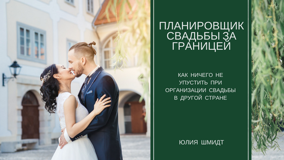 планировщик свадьбы за границей